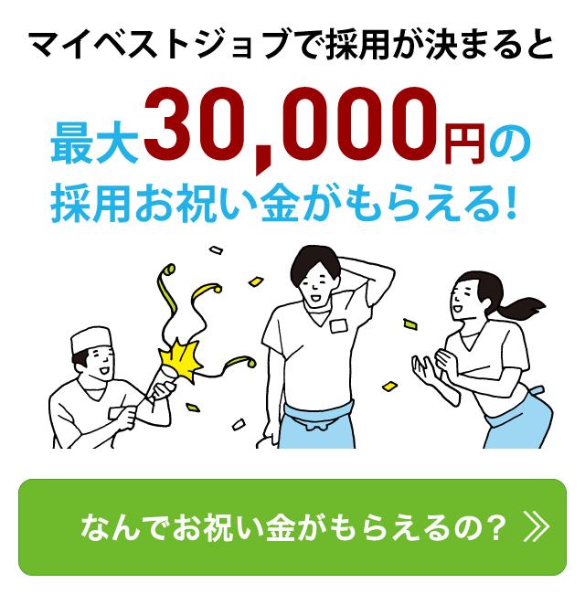 採用が決まると最大30,000円の採用お祝い金がもらえる!