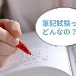 面接時の筆記試験はどんな問題が出る?時間はどのくらい必要?