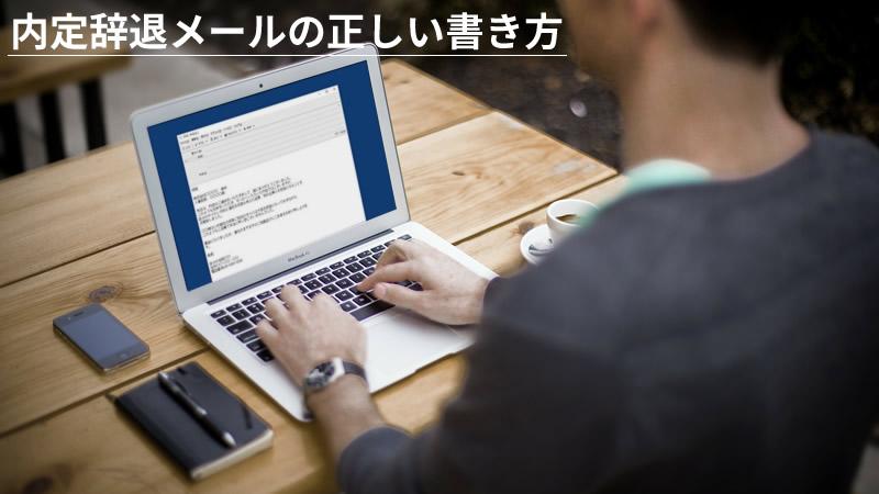 内定辞退メールの正しい書き方と使える例文《保存版》