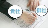 履歴書で書く「貴社」と「御社」、送付先の会社の呼び方はどちらが正解?