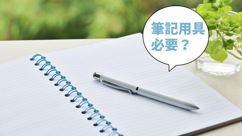 面接で筆記用具を持参する理由は何?ボールペンだけでいいの?