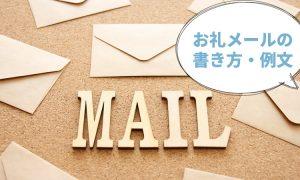 面接後に送るお礼メールの書き方と役立つ例文≪件名・本文・返信例まで≫