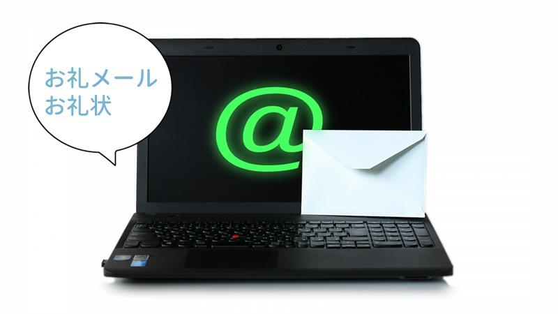 内定のお礼状・お礼メールの正しい書き方と好感の持てる例文