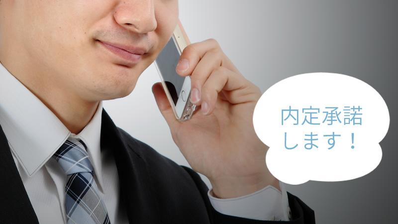 内定承諾の電話をする場合のかけ方・伝え方、お礼の言葉・時間帯など