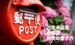 内定承諾書を郵送するときの封筒の書き方(サイズ・色についても)