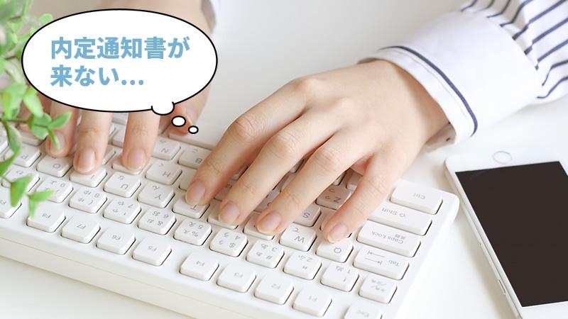 内定通知書が来ない場合の対処法と問い合わせメール文例