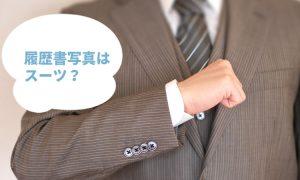 就職・転職の履歴書写真ってスーツ以外はダメ?季節でも違う?