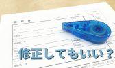 履歴書に修正テープ・修正液は使える?選考・採否への影響はある?