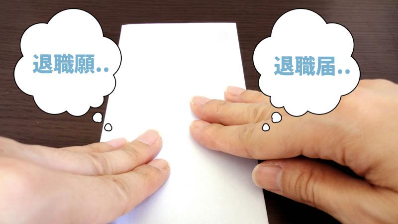 退職願と退職届の違いをしっかり知る!どっちを出せばいい?