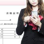 退職証明書が必要なシーンと、請求方法・再発行してもらう方法